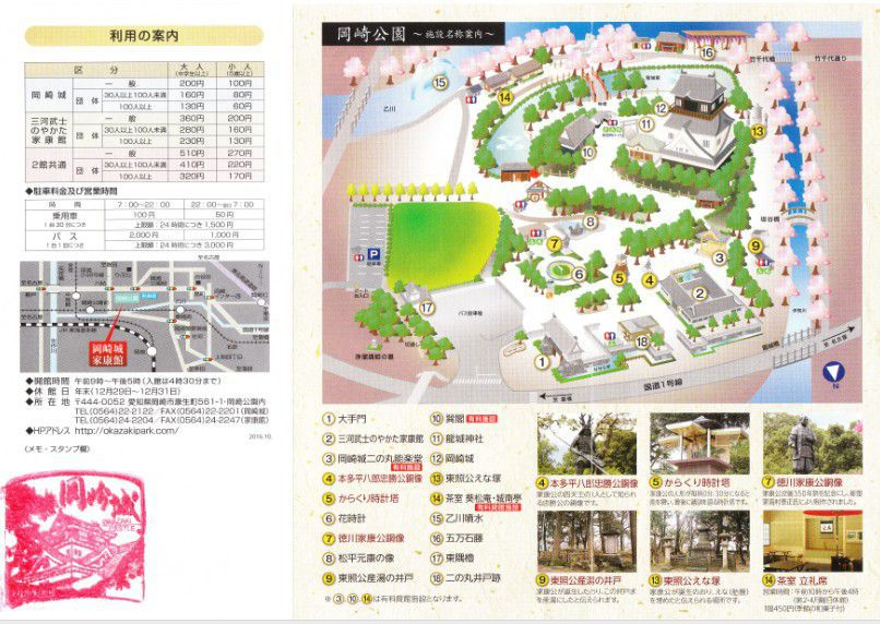岡崎城の見所とマップ