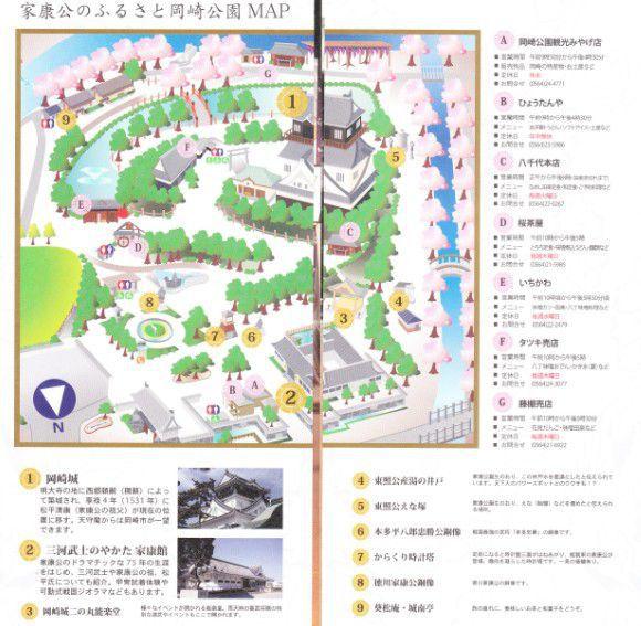 岡崎公園園内マップ