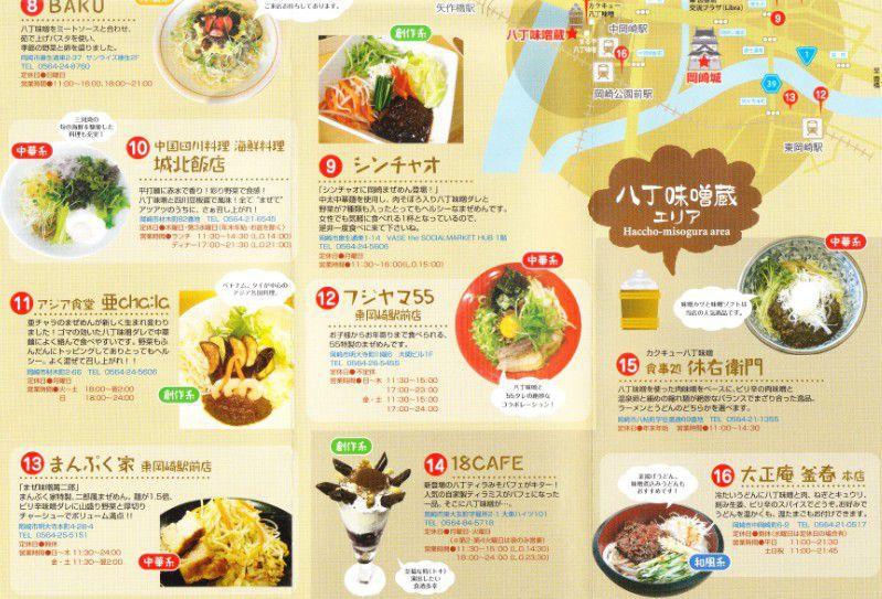 岡崎城公園周辺のレストランや食堂一覧