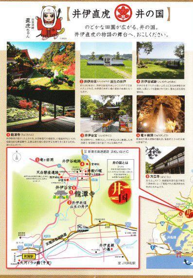 井の国観光マップ
