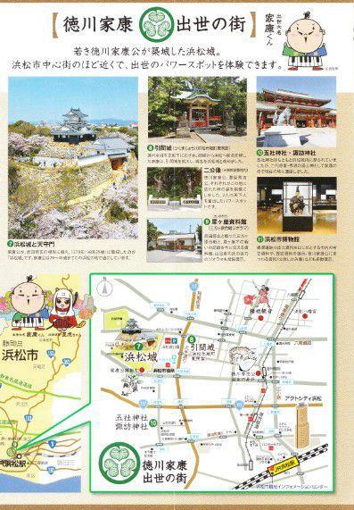 浜松の家康観光マップ