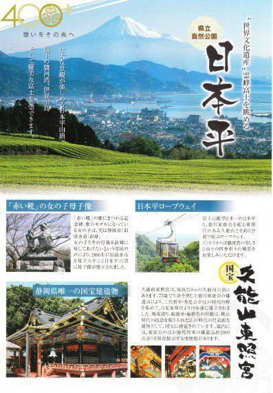 日本平のパンフレット