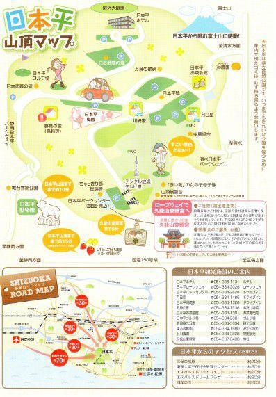 日本平山頂マップ