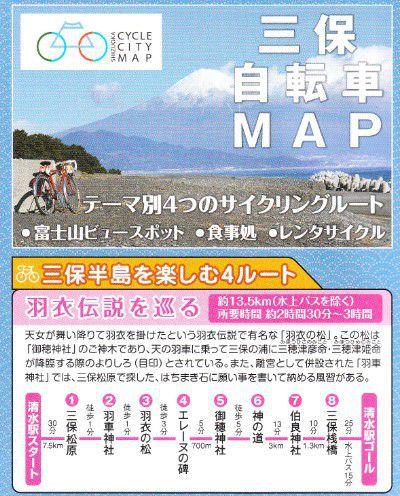 三保の松原自転車サイクリング観光ルート