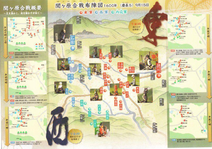 関ケ原の戦い布陣図