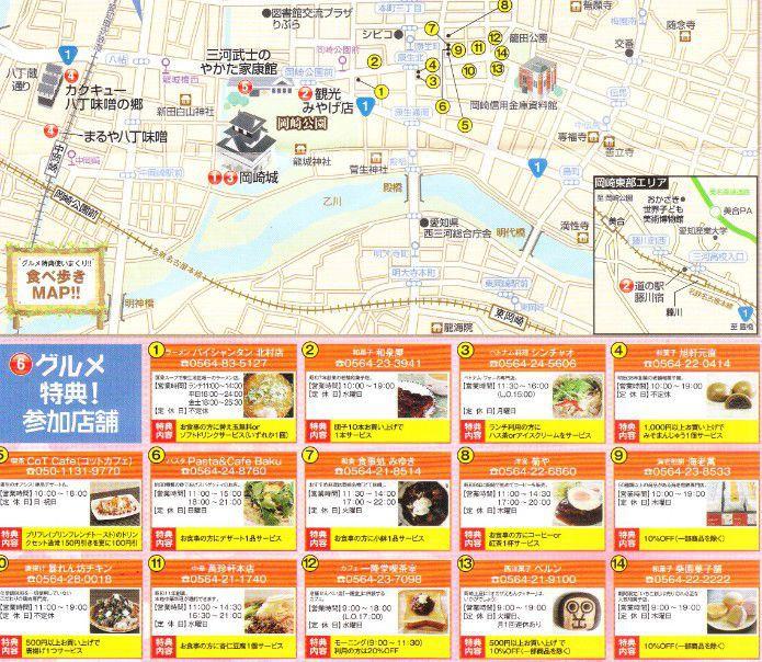 岡崎城公園とグルメクーポン券