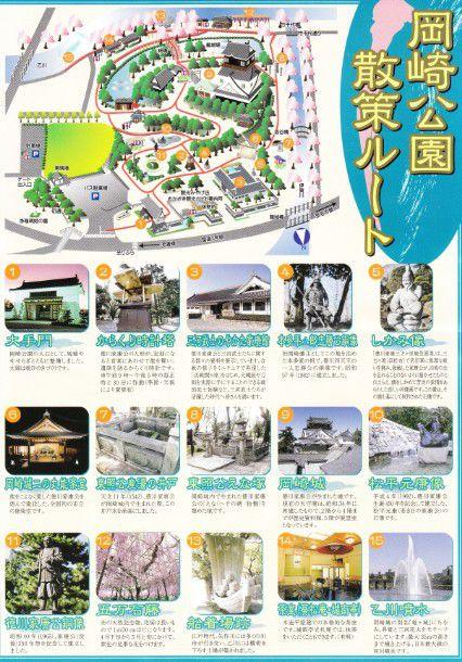 岡崎城公園散策ルートマップ