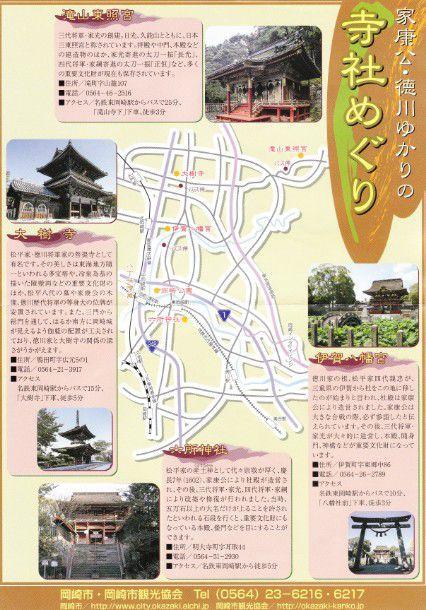 岡崎城以外の岡崎市にある徳川家康ゆかりの地マップ