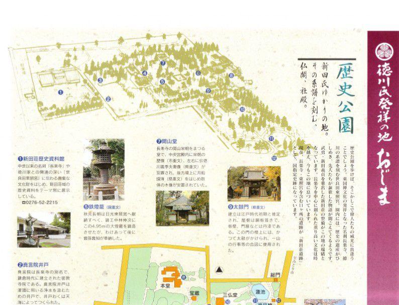 徳川氏発祥の地散策おじまマップ