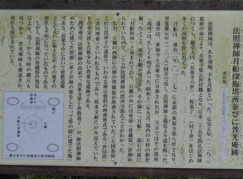 普光庵跡の説明