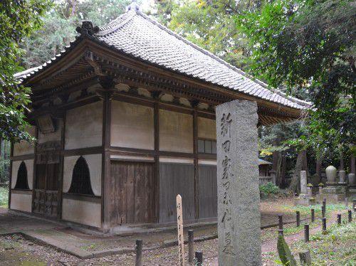新田家累代の墓と開山堂