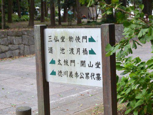 長楽寺見所案内標識