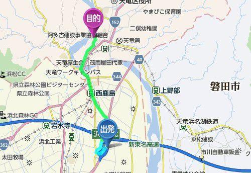 浜松北浜インターから二俣城までのアクセス
