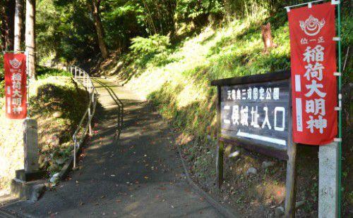天竜奧三河国定公園二俣城址入口