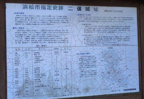二俣城の事が詳しく説明されてるパネル