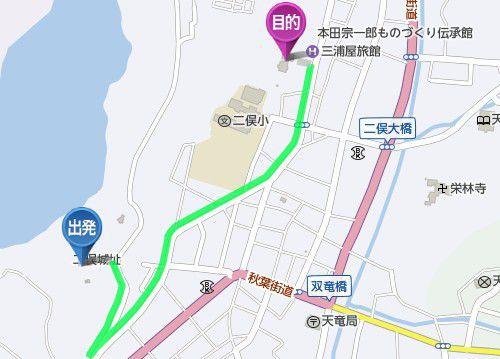 二俣城から清龍寺までのアクセスマップ