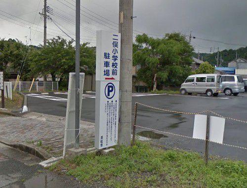 二俣小学校前駐車場