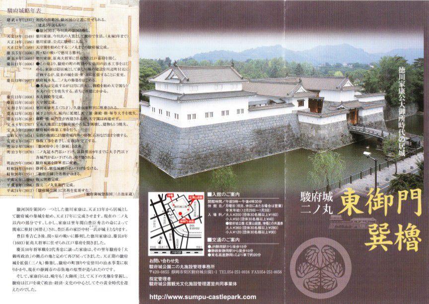 東御門・巽櫓のパンフレット1