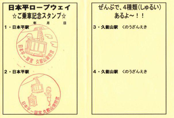 日本平ロープウェイ乗車記念スタンプ
