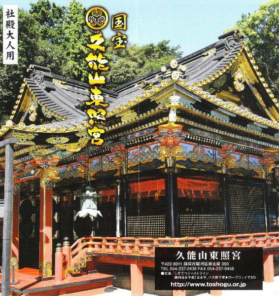 久能山東照宮のパンフレット