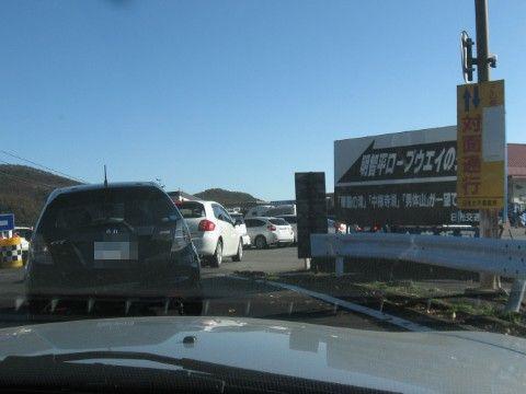 明智平駐車場待ちで渋滞