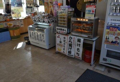明智平駅売店で売ってた揚げ餅とから揚げ棒とゆば豚まん