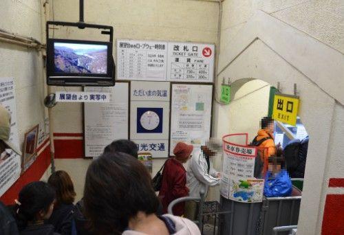 明智平駅の改札とチケット売り場