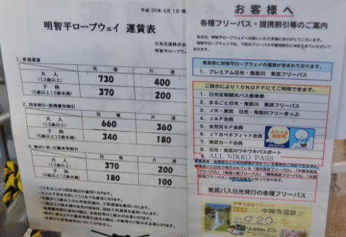 明智平ロープウェイ運賃表