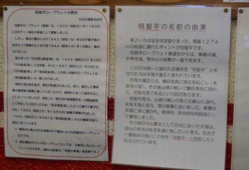 明智平の名前の由来の掲示物