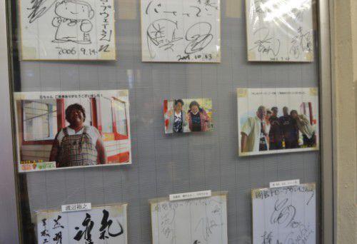 明智平駅に掲示されてた芸能人のサイン色紙