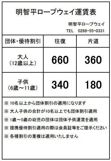 団体・優待ロープウェイ運賃表