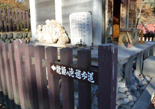 龍頭の滝遊歩道入口