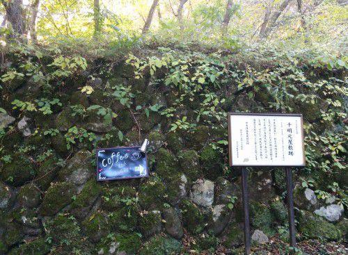 千明元屋敷跡