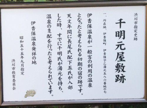 千明元屋敷の説明パネル
