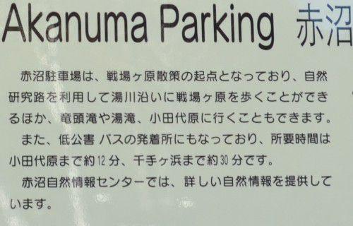 赤沼駐車場の説明