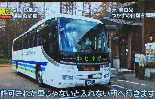 低公害バス
