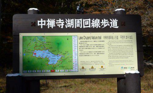 中禅寺湖周回線歩道の案内版