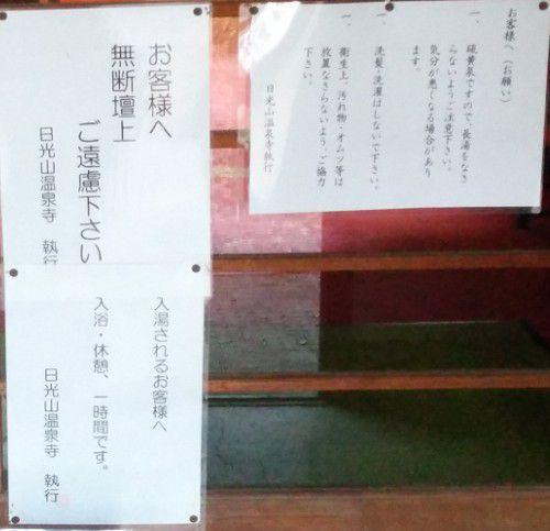 温泉寺日帰り入浴の建物の玄関に貼ってあったお知らせなど