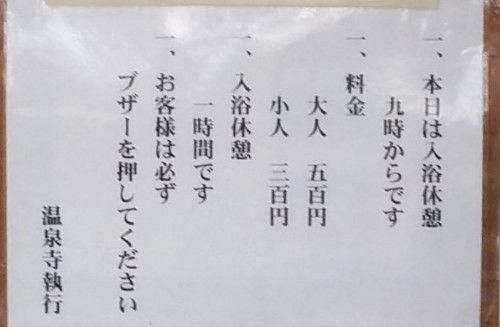 温泉寺の入浴料金表