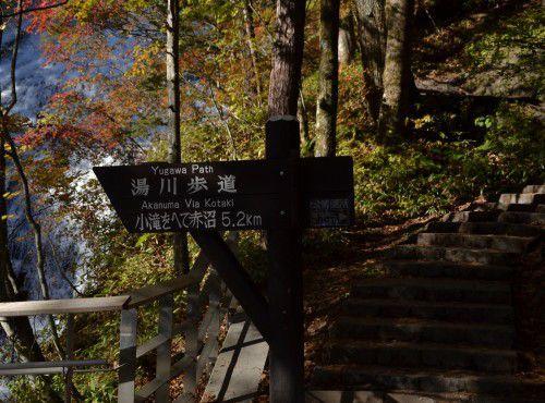 湯川歩道の道案内標識