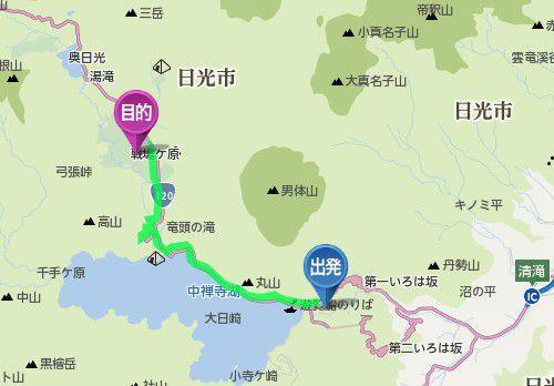 華厳の滝から戦場ヶ原へのアクセスマップ
