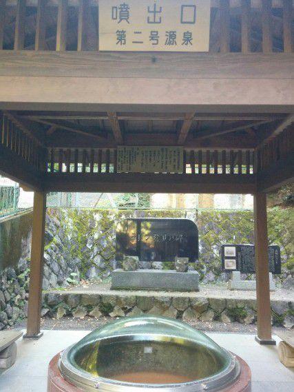 第二号源泉噴出口の建物