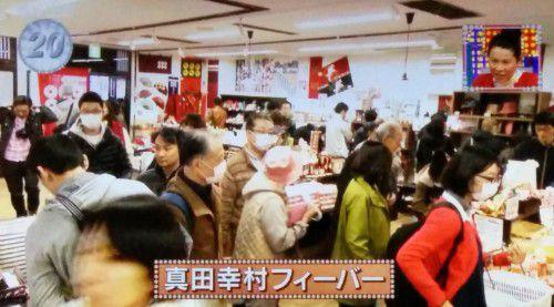 真田グッズのお土産を買うお客で混雑してる売店