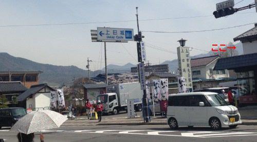 上田城前の交差点に上田市観光会館の売店
