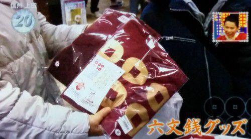 六文銭グッズのTシャツ