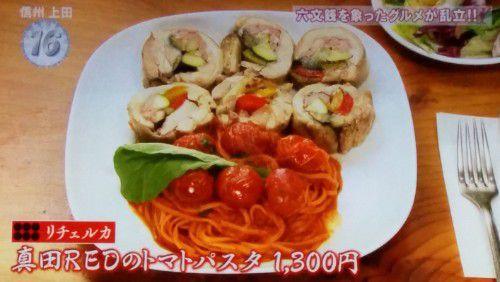 リチェルカ真田REDのトマトパスタ
