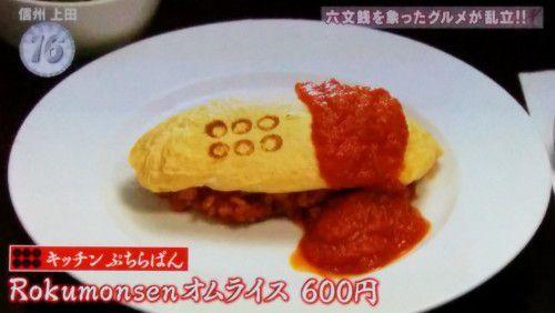 キッチンぷちらぱんRokumonsenオムライス