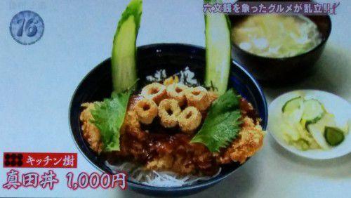 キッチン樹真田丼