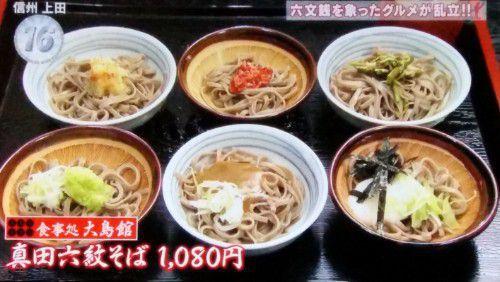 食事処大島館~真田六紋そば