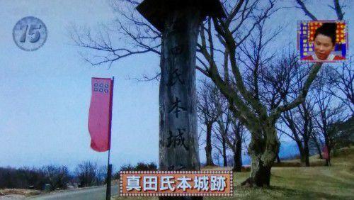 真田氏本城跡の碑